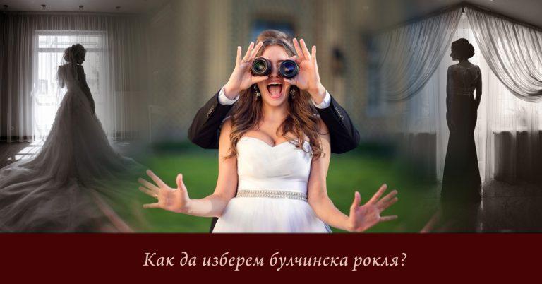 Булчинската рокля – фокусът и емблемата на всяка сватба
