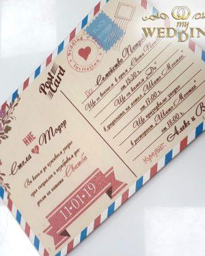 Сватбена покана Пощенска картичка
