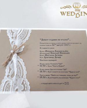 Сватбена покана Винтич