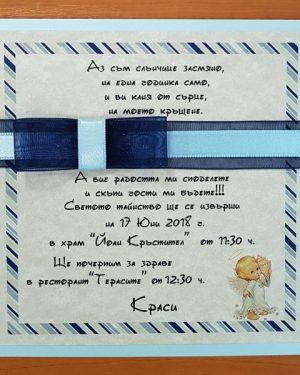 Сватбена покана кръщене