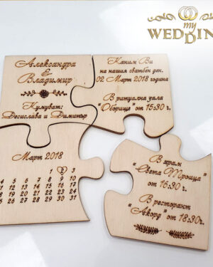 Сватбена покана пъзел БП3