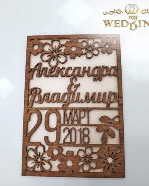 Сватбена покана БП1