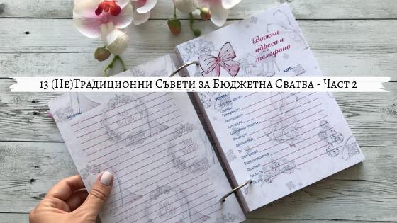 13 (Не)Традиционни Съвети за Бюджетна Сватба – Част 2