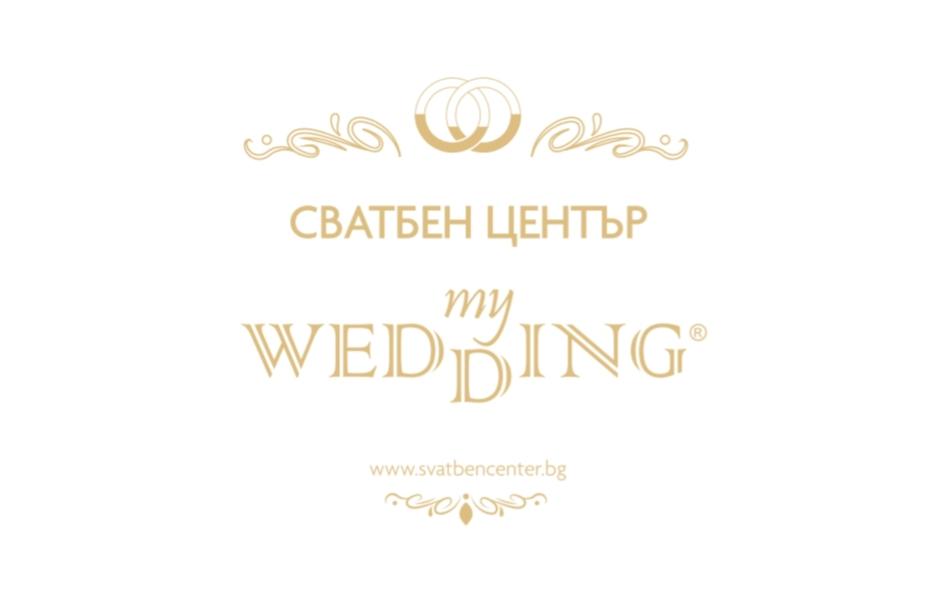 Работно време на Сватбен Център myWedding София на 4-5.11.19