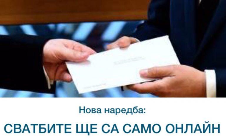 Наредба за сключване на граждански брак ОНЛАЙН