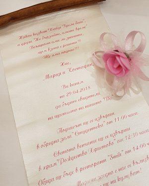 Сватбена покана Папирус 2 с канела