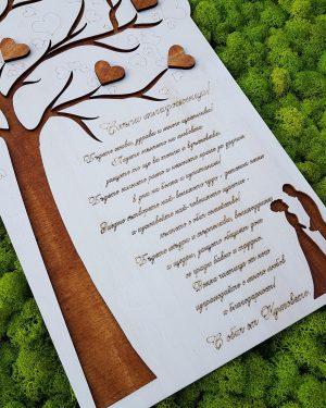 Сватбена покана от дърво БП4