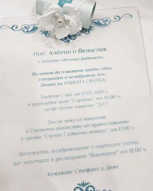 Сватбена покана Папирус 4