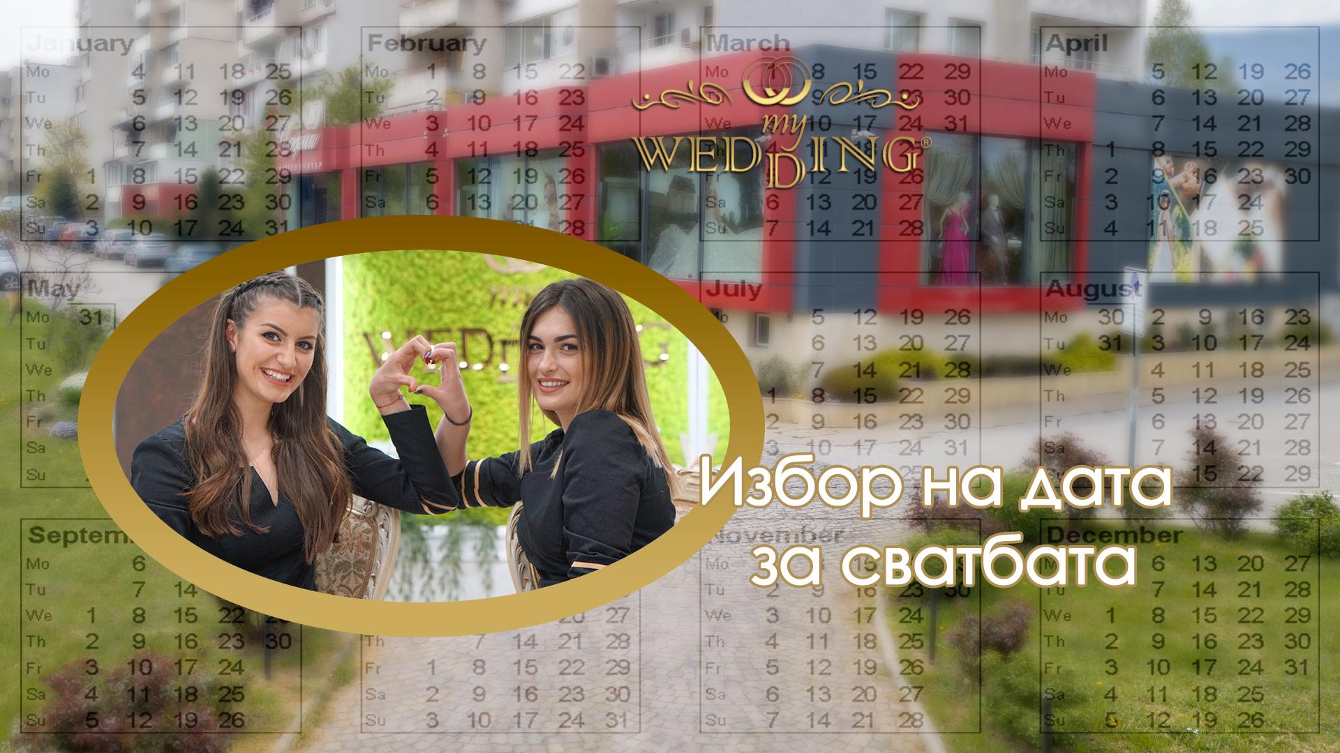 Изборът на дата за сватба | Сватбен видео помощник