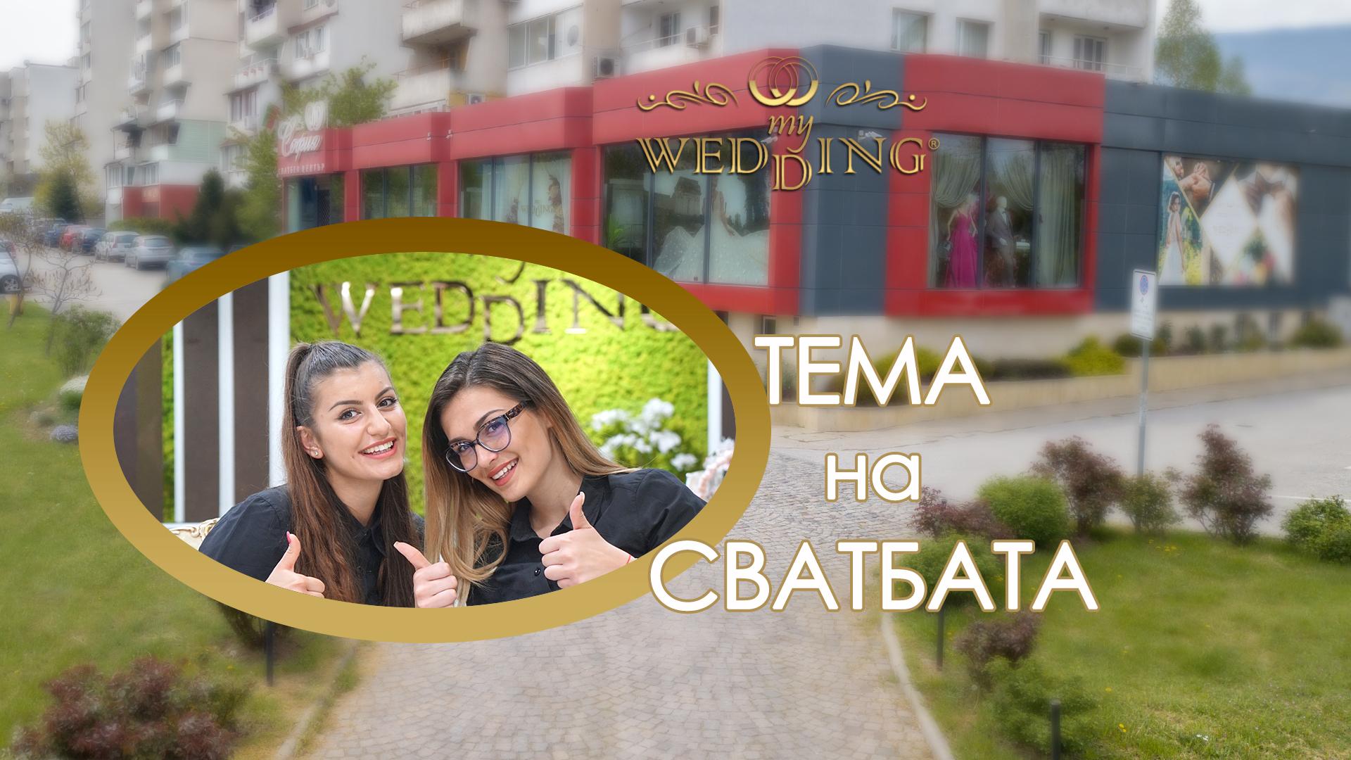Тема на сватбата | Сватбен видео помощник