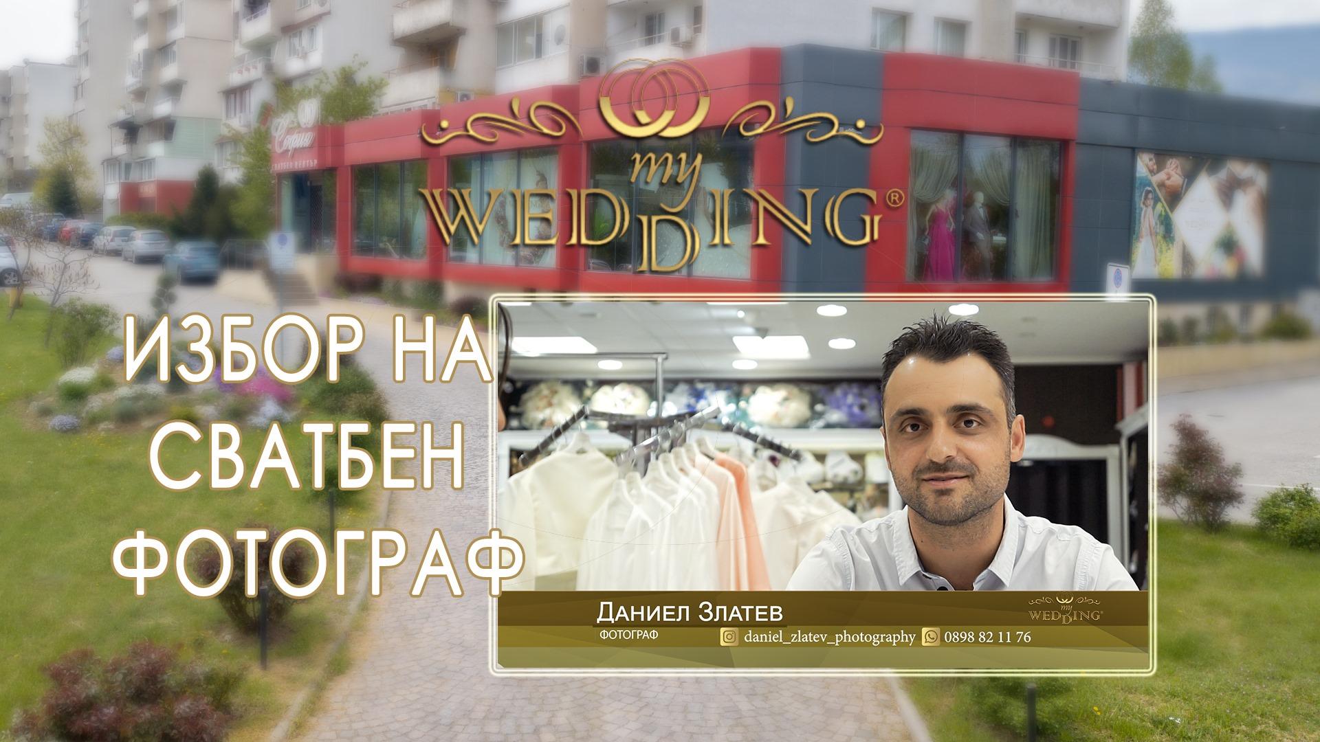 Избор на сватбен фотограф | Сватбен видео помощник