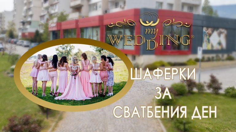 Шаферки за сватбения ден | Сватбен видео помощник