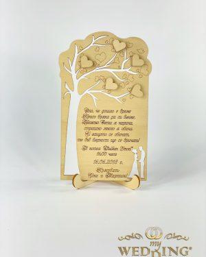 Сватбена покана от дърво