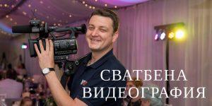 Избор на сватбен видеограф | Сватбен видео помощник