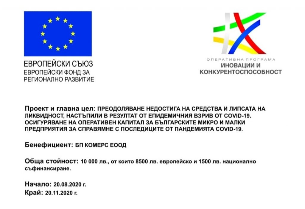 """Проект """"Подкрепа на микро и малки предприятия"""""""