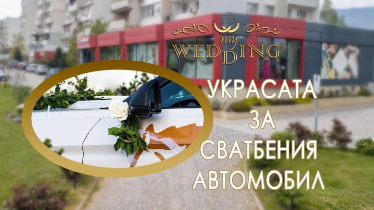 Оригинална и запомняща се идея за сватбен автомобил
