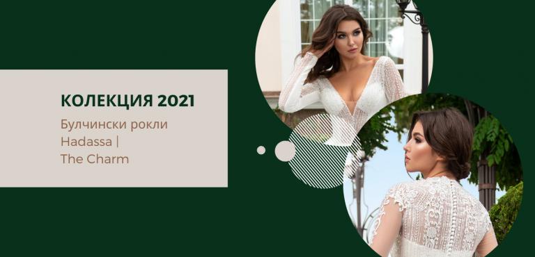 Булчински рокли Hadassa | Колекция 2021 | The Charm