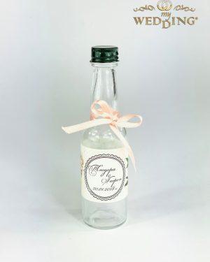 Подаръче стъклено шише М3